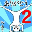 LINEスタンプランキング(StampDB) | ぬる動く!あきちゃん面白スタンプ2