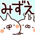LINEスタンプランキング(StampDB) | 【みずえ】専用.