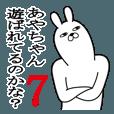 LINEスタンプランキング(StampDB) | あやちゃんが使う面白名前スタンプ7