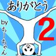 LINEスタンプランキング(StampDB) | ぬる動く!ちーちゃん面白スタンプ2
