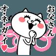 LINEスタンプランキング(StampDB) | お父さんに送る★にゃんこ