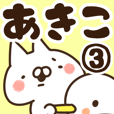 LINEスタンプランキング(StampDB) | 【あきこ】専用3