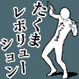 LINEスタンプランキング(StampDB) | たくまレボリューション