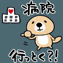 LINEスタンプランキング(StampDB) | 突撃!ラッコさん ちょっと毒舌編