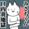 LINEスタンプランキング(StampDB)   みさちゃんのための名前スタンプ