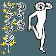 LINEスタンプランキング(StampDB) | 超スムーズ!ゆうき専用スタンプ