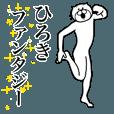 LINEスタンプランキング(StampDB) | 超スムーズ!ひろき専用スタンプ