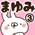 LINEスタンプランキング(StampDB) | 【まゆみ】専用3