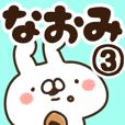 LINEスタンプランキング(StampDB) | 【なおみ】専用3
