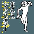 LINEスタンプランキング(StampDB) | 超スムーズ!まこと専用スタンプ