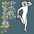 LINEスタンプランキング(StampDB) | 超スムーズ!すみれ専用スタンプ