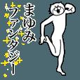 LINEスタンプランキング(StampDB) | 超スムーズ!まゆみ専用スタンプ