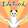 LINEスタンプランキング(StampDB) | ぬる動く!まみちゃん面白スタンプ