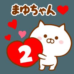 LINEスタンプランキング(StampDB) | ?愛しのまゆちゃん?に送るスタンプ.2