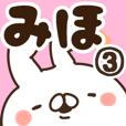 LINEスタンプランキング(StampDB) | 【みほ】専用3