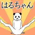 LINEスタンプランキング(StampDB) | ぬる動く!はるちゃん面白スタンプ