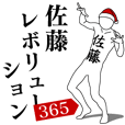 LINEスタンプランキング(StampDB) | 佐藤レボリューション365