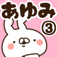 LINEスタンプランキング(StampDB) | 【あゆみ】専用3