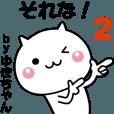LINEスタンプランキング(StampDB) | 動く!ゆきちゃんが使いやすいスタンプ2