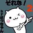 LINEスタンプランキング(StampDB) | 動く!さっちゃんが使いやすいスタンプ2