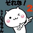 LINEスタンプランキング(StampDB) | 動く!ひろちゃんが使いやすいスタンプ2