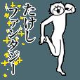LINEスタンプランキング(StampDB) | 超スムーズ!たけし専用スタンプ
