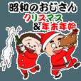 LINEスタンプランキング(StampDB) | 昭和のおじさん Xmas & 年末年始