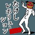 LINEスタンプランキング(StampDB) | たけしレボリューション365