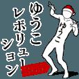 LINEスタンプランキング(StampDB) | ゆうこレボリューション365