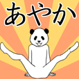 LINEスタンプランキング(StampDB) | ぬる動く!あやか面白スタンプ