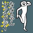 LINEスタンプランキング(StampDB) | 超スムーズ!ななちゃんスタンプ