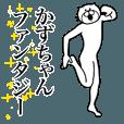 LINEスタンプランキング(StampDB) | 超スムーズ!かずちゃんスタンプ
