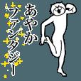 LINEスタンプランキング(StampDB) | 超スムーズ!あやか専用スタンプ