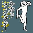 LINEスタンプランキング(StampDB) | 超スムーズ!かおり専用スタンプ