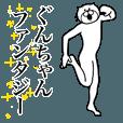 LINEスタンプランキング(StampDB) | 超スムーズ!ぐんちゃんスタンプ
