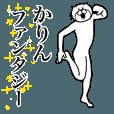 LINEスタンプランキング(StampDB) | 超スムーズ!かりん専用スタンプ