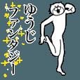 LINEスタンプランキング(StampDB) | 超スムーズ!ゆうじ専用スタンプ