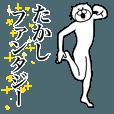 LINEスタンプランキング(StampDB) | 超スムーズ!たかし専用スタンプ