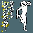 LINEスタンプランキング(StampDB) | 超スムーズ!さとし専用スタンプ