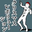 LINEスタンプランキング(StampDB) | クリスマスレボリューション
