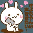 LINEスタンプランキング(StampDB) | 大好きな?きよちゃん?へ送るスタンプ