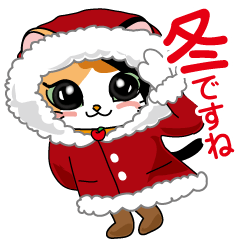 LINEスタンプランキング(StampDB) | 三毛猫ちゃん! 冬バージョン♪