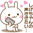 LINEスタンプランキング(StampDB) | 大好きな?しげちゃん?へ送るスタンプ