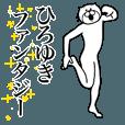 LINEスタンプランキング(StampDB) | 超スムーズ!ひろゆきスタンプ
