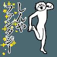 LINEスタンプランキング(StampDB) | 超スムーズ!しんや専用スタンプ