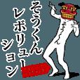 LINEスタンプランキング(StampDB) | そうくんレボリューション365