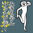 LINEスタンプランキング(StampDB) | 超スムーズ!みきちゃんスタンプ