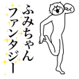 LINEスタンプランキング(StampDB) | 超スムーズ!ふみちゃんスタンプ