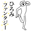 LINEスタンプランキング(StampDB) | 超スムーズ!ひろみ専用スタンプ