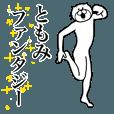 LINEスタンプランキング(StampDB) | 超スムーズ!ともみ専用スタンプ